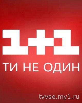 1+1 онлайн